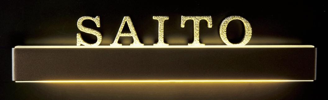 美濃クラフト鋳物文字+LED画像