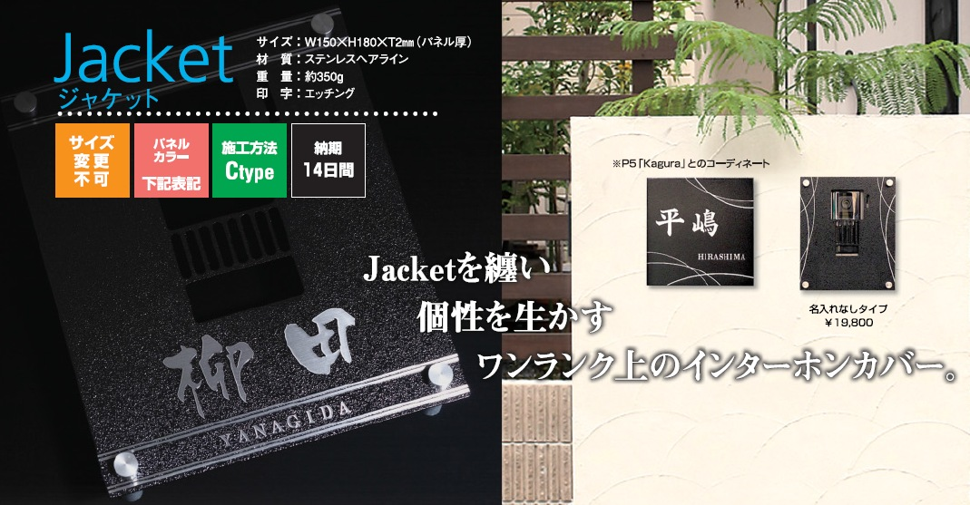 丸三タカギ スマイル ジャケット 画像