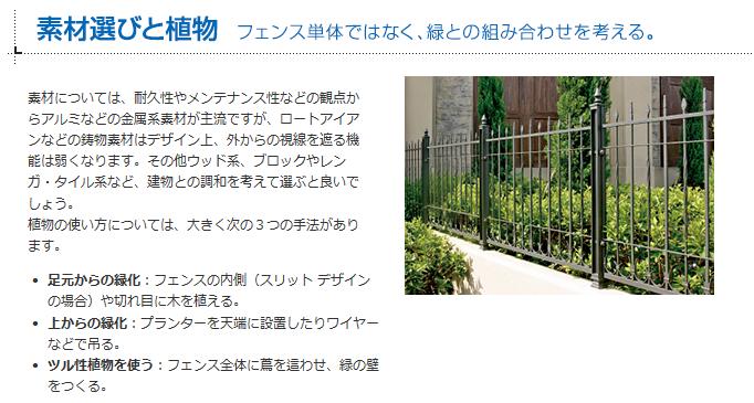 四国化成(シコク)フェンス選びポイント 画像5