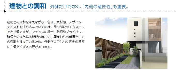 四国化成(シコク)フェンス選びポイント 画像3