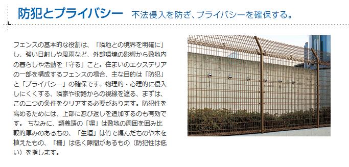 四国化成(シコク)フェンス選びポイント 画像2