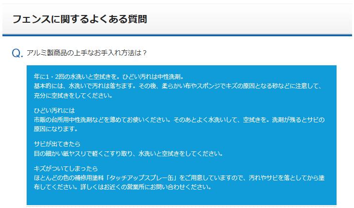 四国化成(シコク) フェンス よくある質問画像