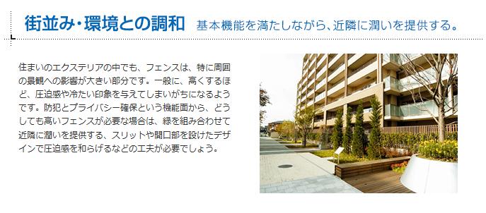 四国化成(シコク)フェンス選びポイント 画像4
