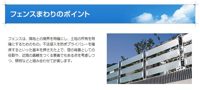 四国化成(シコク) フェンス選びポイント画像1