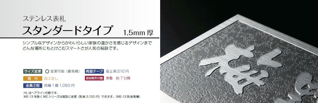 美濃クラフト ステンレス表札 スタンダードタイプ 1.5mm厚 画像
