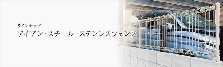 四国化成 メッシュフェンス 画像