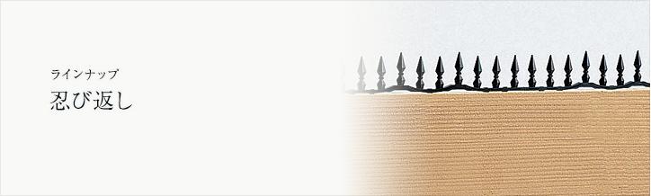 四国化成 忍び返し(プチガード)画像