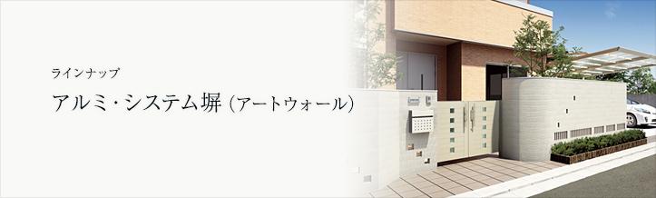 四国化成 アルミ・システム塀(アートウォール画像)