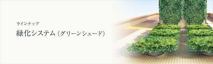 四国化成 緑化システム(グリーンシェード)画像