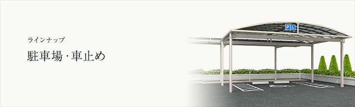四国化成 駐車場・車止め画像