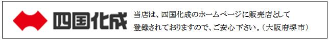四国化成 販売店 バナー画像