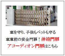四国化成 伸縮門扉(アコーディオン門扉)画像