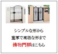 四国化成 鋳物門扉画像