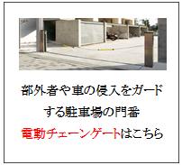 四国化成 電動チェーンゲート画像