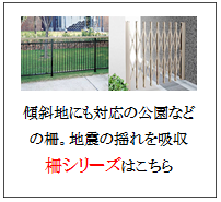 四国化成 柵 画像