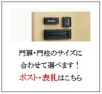 四国化成 表札 ポスト画像