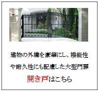 四国化成 開き戸画像