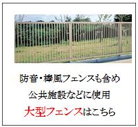 四国化成 大型フェンス画像