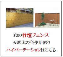 四国化成 竹垣 ハイパーテーション画像