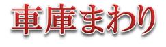 四国化成 車庫まわり画像