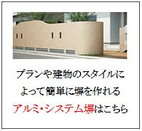 四国化成 アルミ塀 システム塀 画像