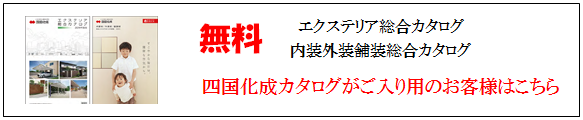 四国化成 カタログ請求 画像