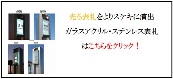 四国化成Lタイプ(光る表札)画像