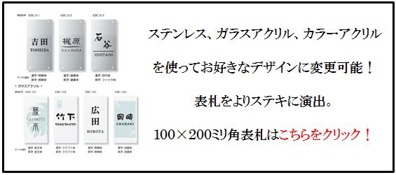 四国化成 CD型(Nタイプ)表札画像