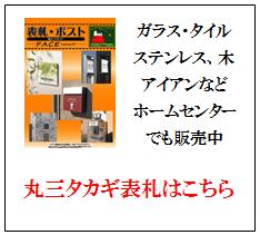 丸三タカギ表札 画像