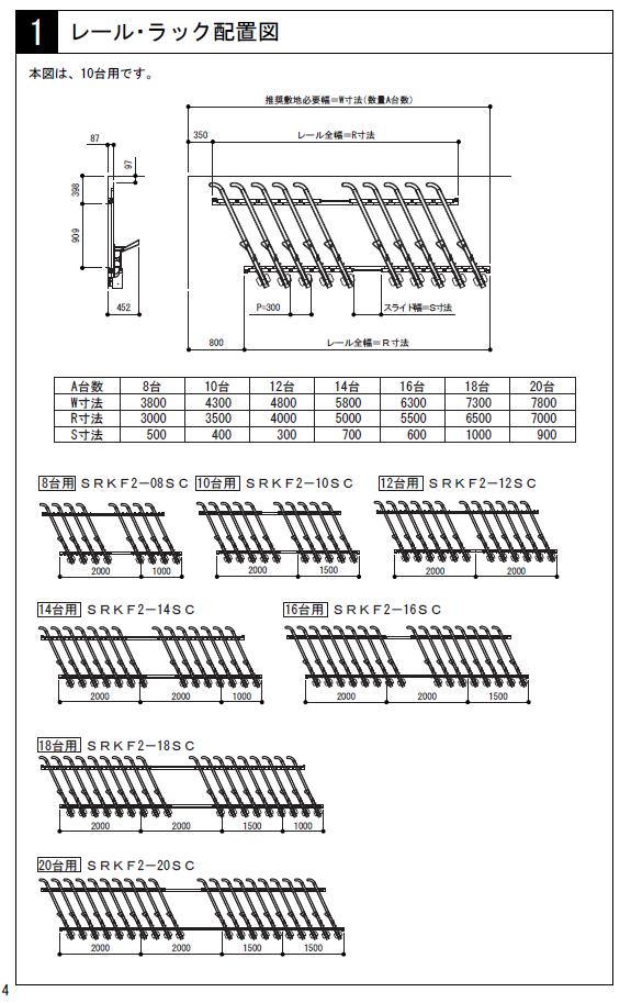 四国化成スライド式ラックF2型取説4