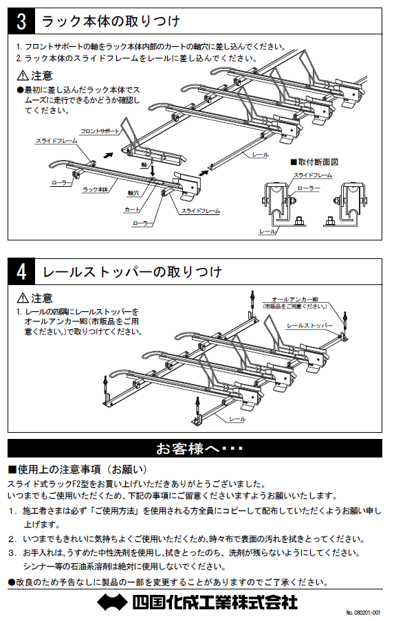 四国化成スライド式ラックF2型取説6