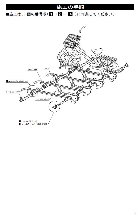 四国化成スライド式ラックF2型取説3