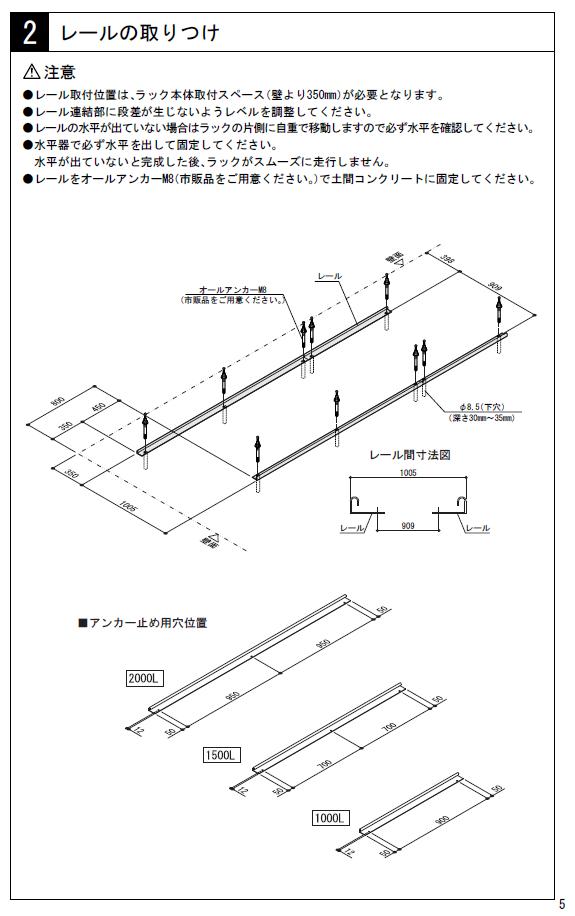 四国化成スライド式ラックF2型取説5