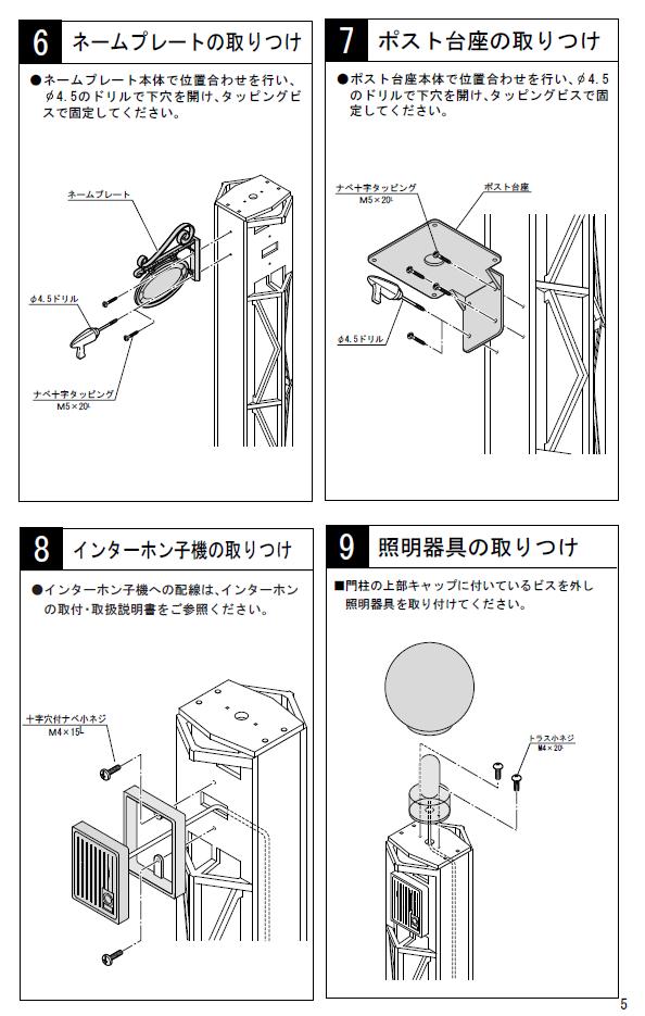 施工要領書5