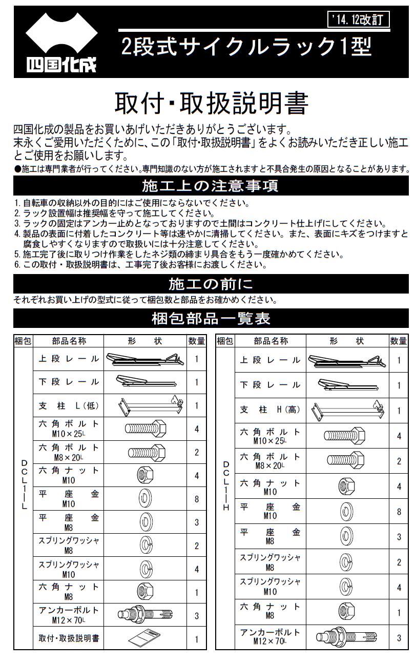 2段式サイクルラック1型 取り扱い説明書画像