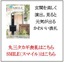丸三タカギ SMILE スマイル 表札画像一覧
