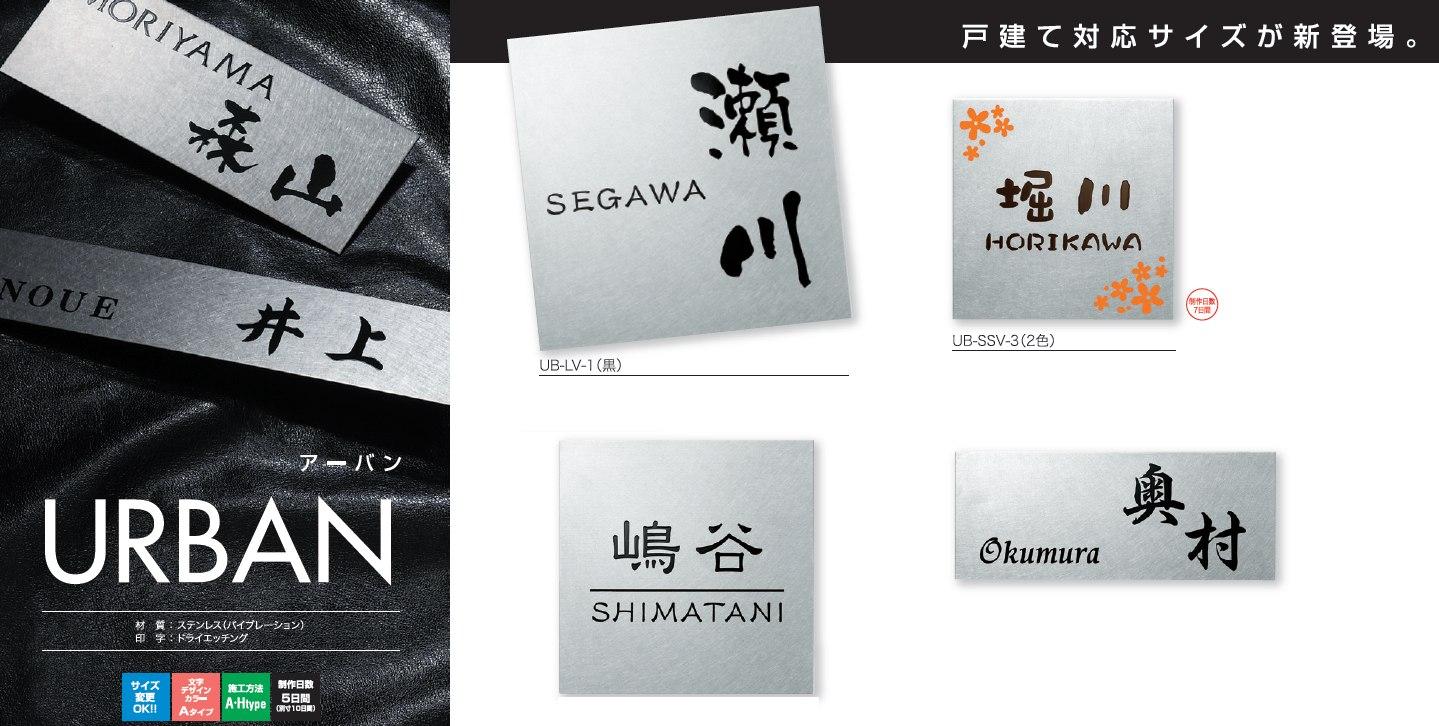 丸三タカギ アーバン(URBAN)表札画像