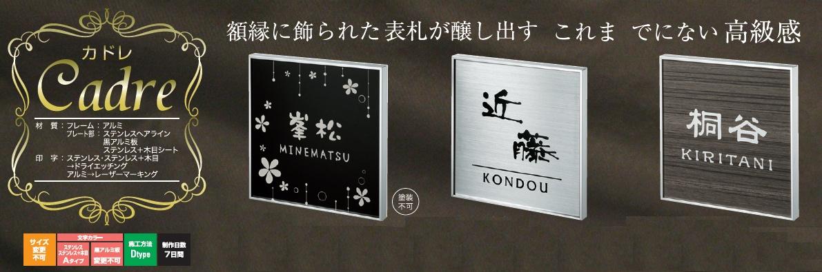 丸三タカギ カドレ(cadre)表札画像