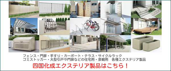 四国化成 エクステリア製品画像