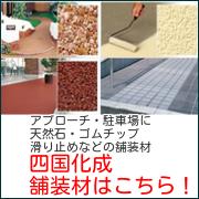 四国化成 舗装材画像