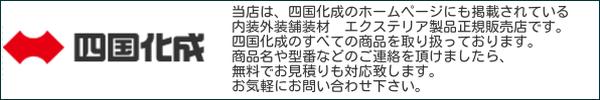 四国化成 正規販売店バナー画像