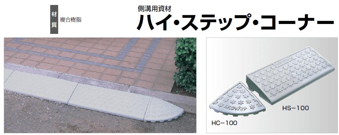 ハイ・ステップ・コーナー(側溝用資材)四国化成 画像