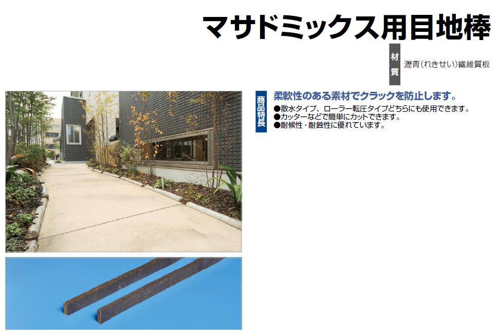 マサドミックス用目地棒 四国化成 画像