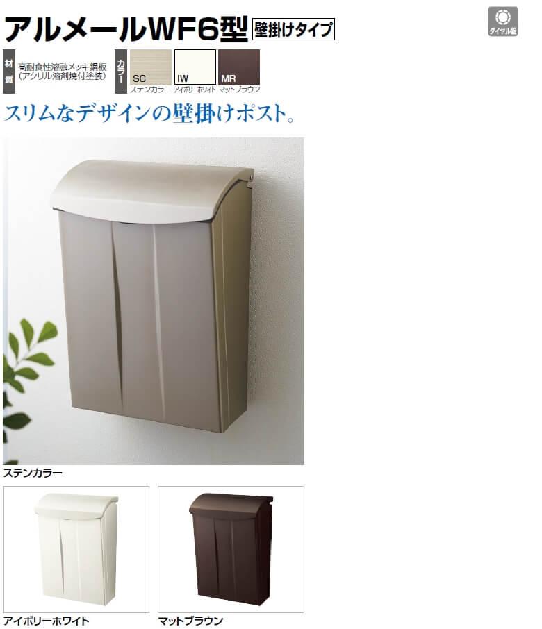 アルメールWF6型 壁掛けタイプ 四国化成(ポスト/郵便受け) 画像