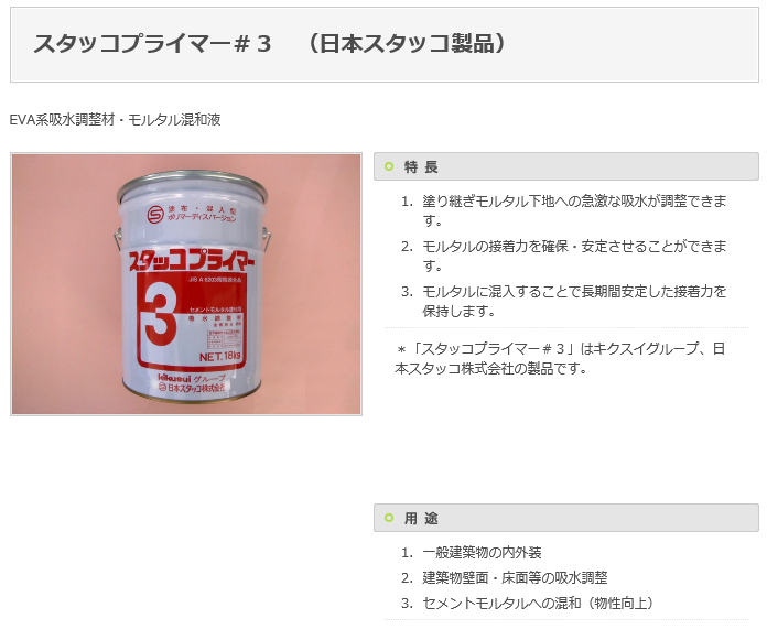 スタッコプライマー♯3 日本スタッコ株式会社画像