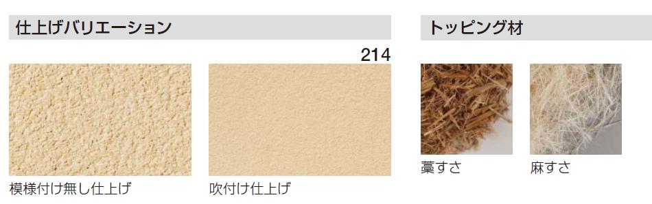 四国化成 ジュラックスC トッピング材画像