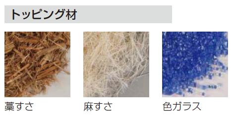四国化成トッピング剤 藁すさ、麻すさ、色ガラス画像