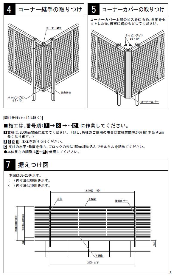 四国化成 クレディフェンス 取扱説明書(施工要領書)画像3