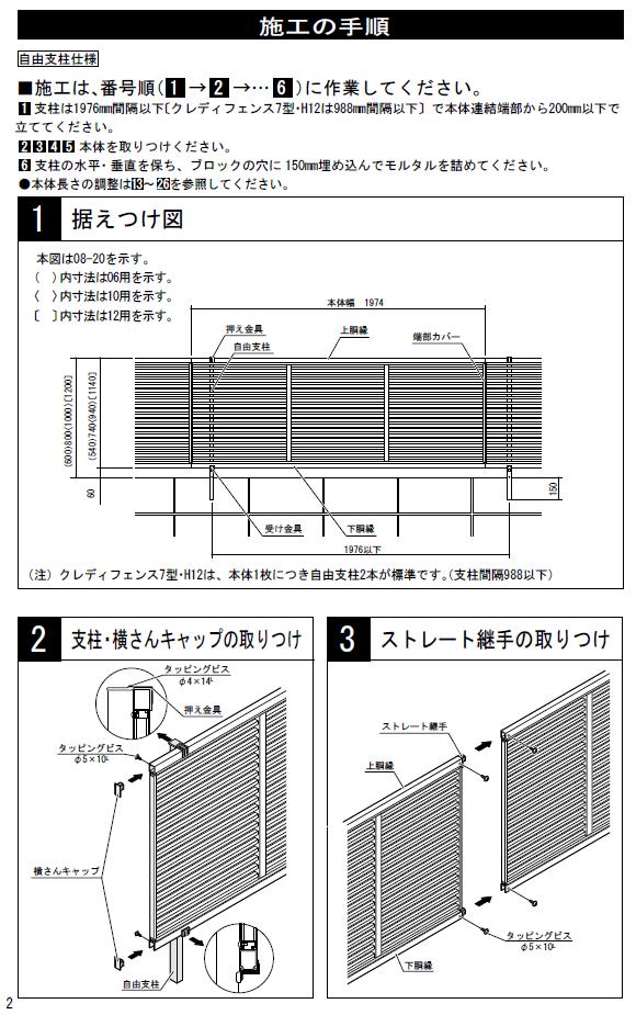 四国化成 クレディフェンス 取扱説明書(施工要領書)画像2