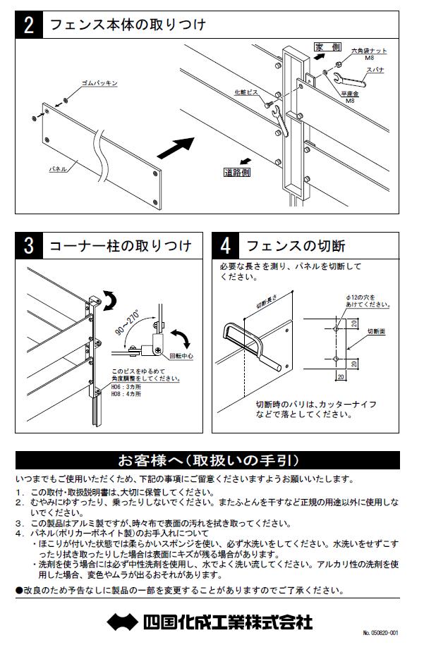 四国化成(シコク)マイフェンスS1型 施工要領書(取扱説明書)画像2